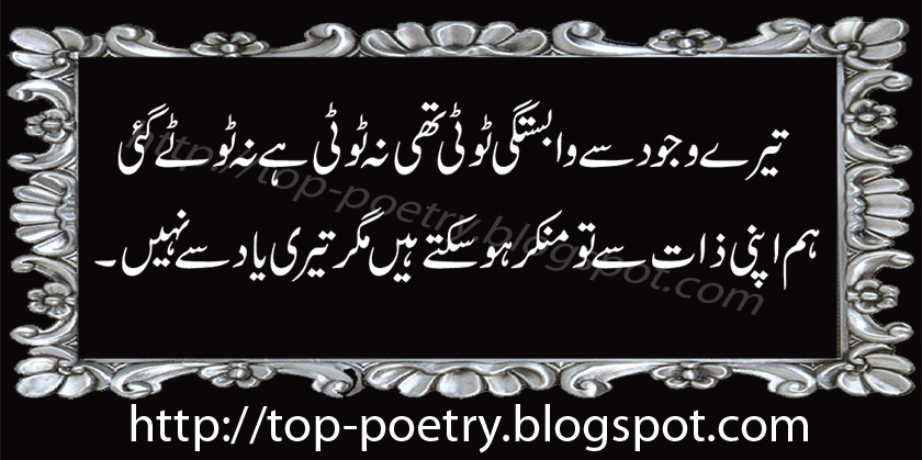 flirt definition in urdu For urdu literate readers here is a transliteration (unfortunately some of the words are spelt two or more words to create a single and complete meaning.