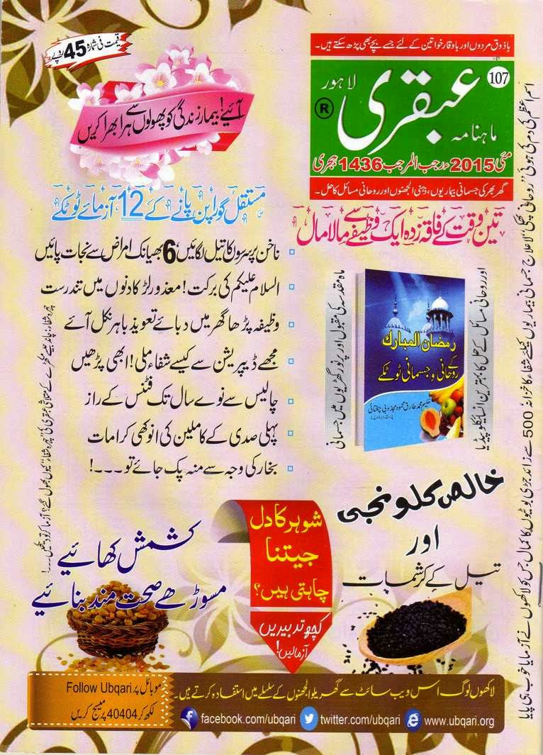 ubqari magazine tital page may 2015