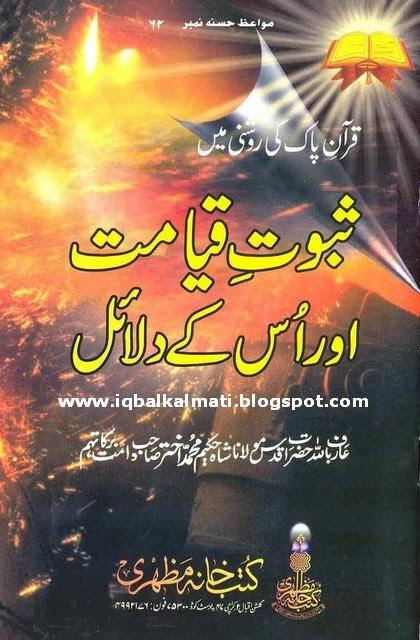 Suboot e Qayamat By Shaykh Shah Hakeem Akhtar (r.a)