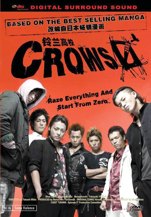 crows zero 3. [Mediafire Part 3]