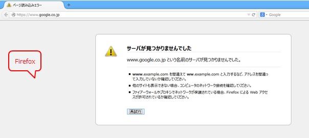 Firefox インターネット接続不可