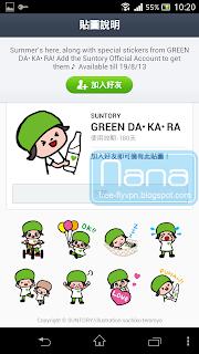 japan line sticker 日本跨區line免費貼圖