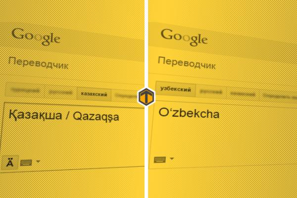 Переводчик Google пополнился еще двумя тюркскими языками