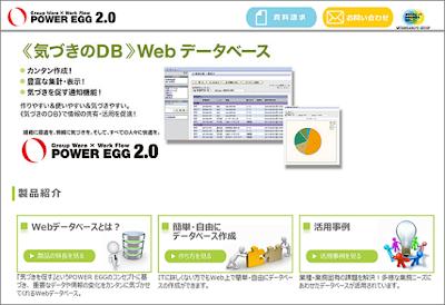 Webデータベース特設ページイメージ