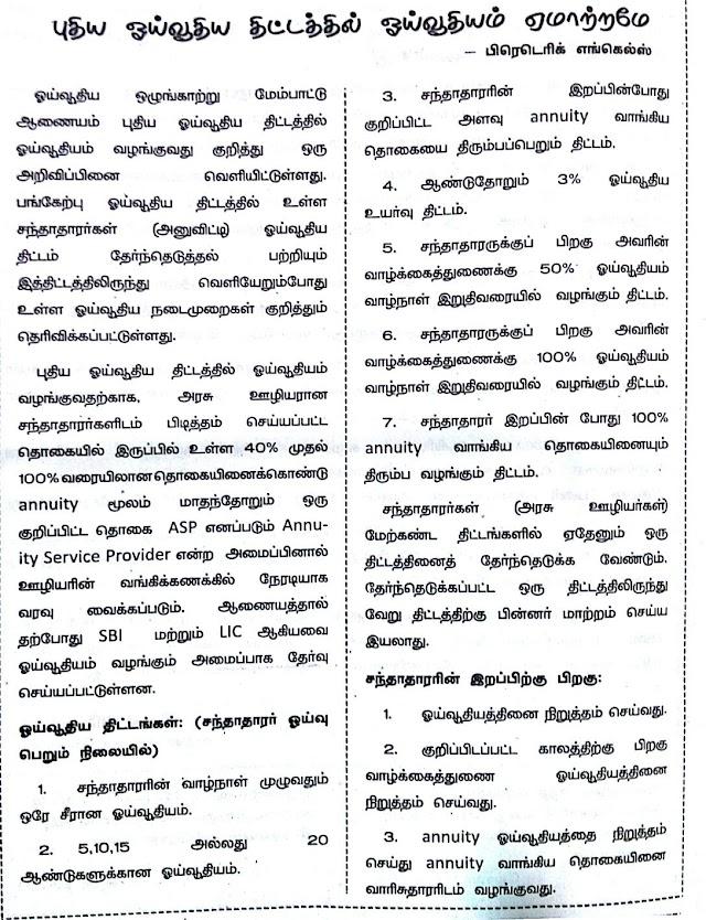 புதிய ஓய்வூதிய திட்டத்தில் ஓய்வூதியம் ஏமாற்றமே - பிரெடரிக் ஏங்கெல்ஸ்