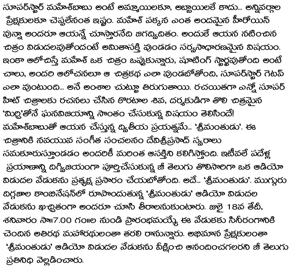Srimanthudu Movie Audio Launch Press Note