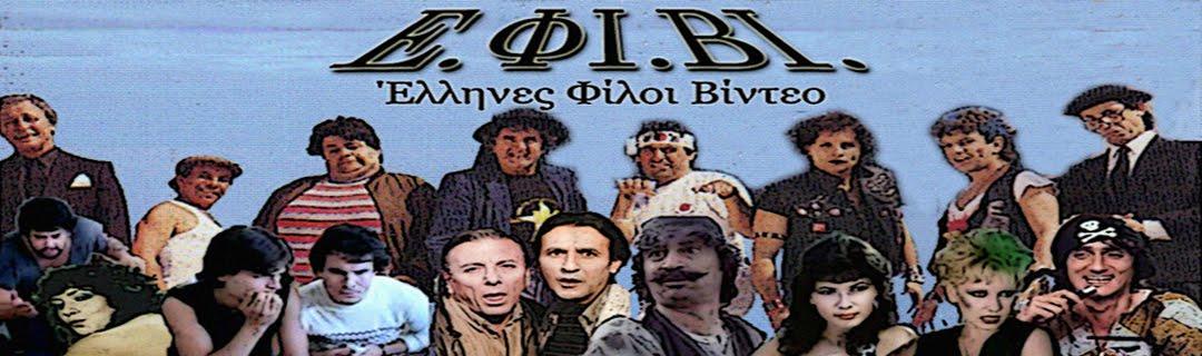 Ε.ΦΙ.ΒΙ. - Έλληνες Φίλοι Βίντεο