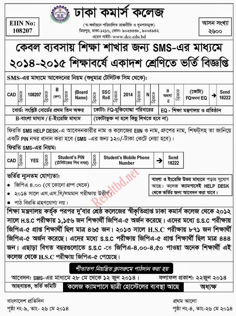 Dhaka Commerce College HSC Admission 2014-15