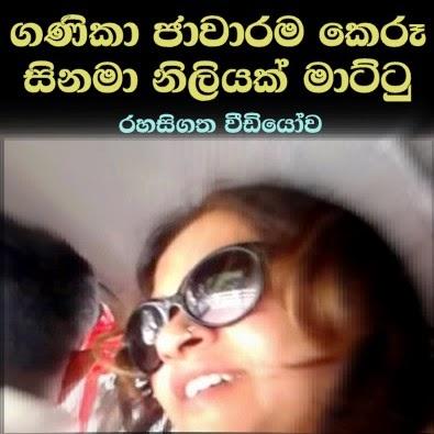 http://www.gossiplanka-hotnews.com/2014/11/ganikawo-sinhala-wela-katha-2015.html