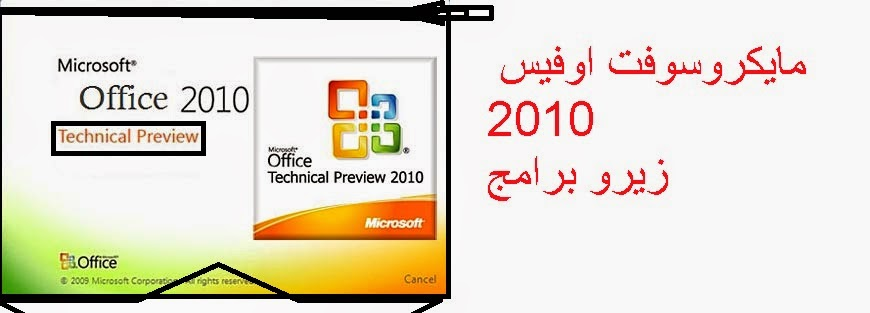 تحميل برنامج مايكروسوفت اوفيس 2010 مجانا