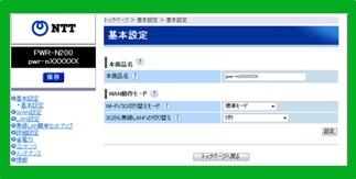 「PWR-N200」設定画面