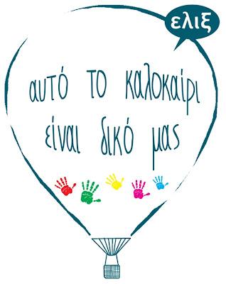 Καλοκαιρινό πρόγραμμα στο Δήμο Ελευσίνας από τη Μη Κυβερνητική Οργάνωση ΕΛΙΞ