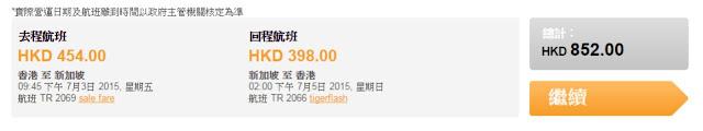 虎航 香港出發新加坡: 來回機位 HK$479,連稅HK$852;