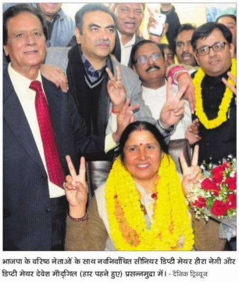 भाजपा के वरिष्ठ नेताओं सत्य पाल जैन, हरमोहन धवन व अन्य के साथ नवनिर्वाचित सीनियर डिप्टी मेयर हीरा नेगी और डिप्टी मेयर देवेश मौदगिल प्रसन्नमुद्रा में