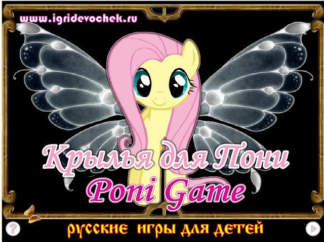 развлекательная флеш игра на ловкость по мотивам мультфильма про маленьких цветных лошадок Пони.