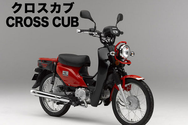 come with a red or yellow. Honda plans to start Cub CC110 Cross ...