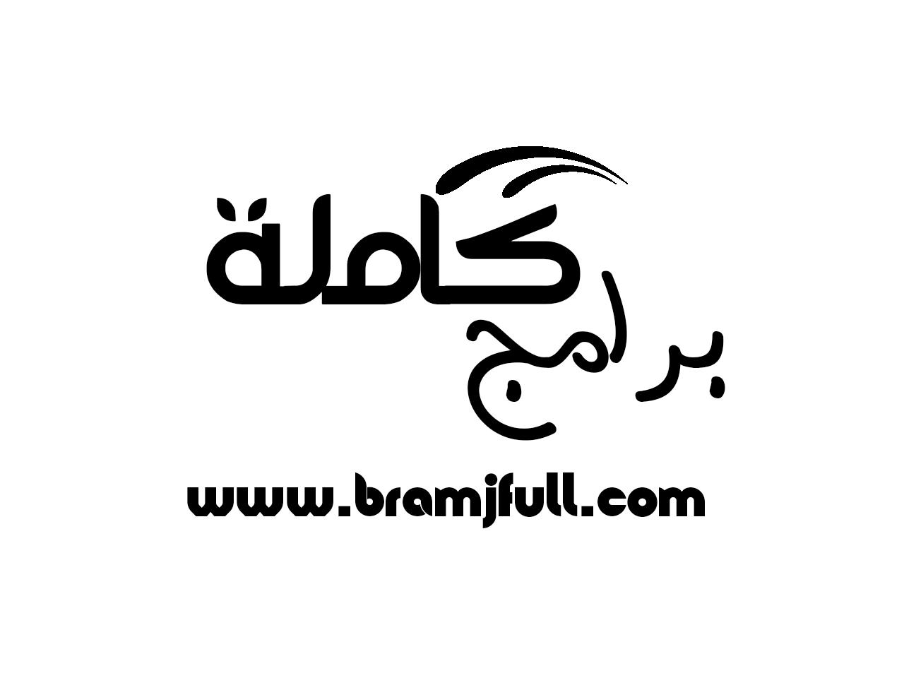 برامج كاملة - Bramj Full