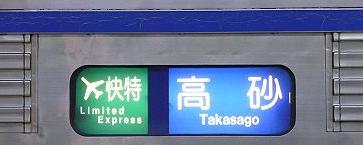 京浜急行電鉄 緑のエアポート快特 高砂行き 3500形側面