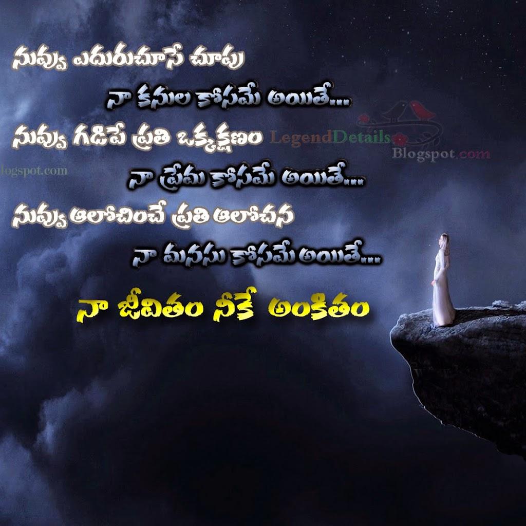 Something Different Quotes In Telugu