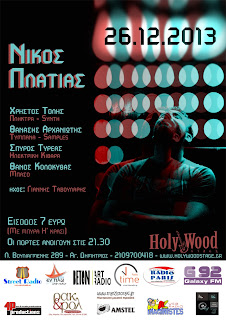nikos-platias-live-holy-wood-stage