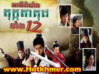 Ath Kombang Tokata Kuj Tang 12 [41 End] Chinese Drama Khmer Movie Dubbed Videos Bodyguard Jade Doll