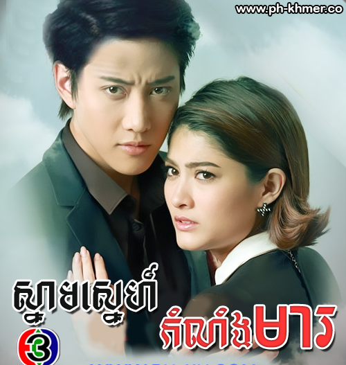 [ Movies ] Snam Sne Kamlang Mea - Khmer Movies, Thai - Khmer, Series Movies