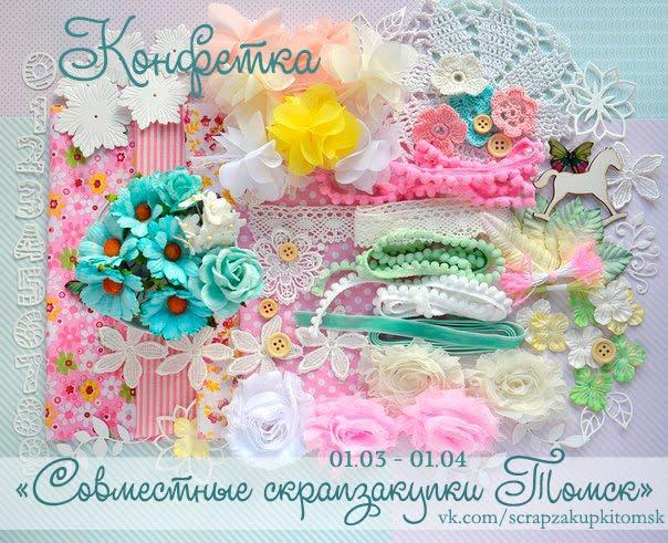 Конфетка от Скрапзакупки Томск