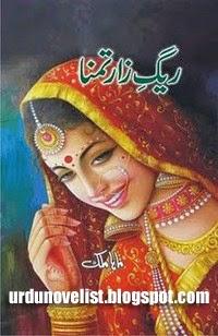 Raigzar-e-Tamana By Maha Malik