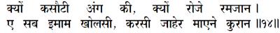 Sanandh by Mahamati Prannath - Verse 20-14