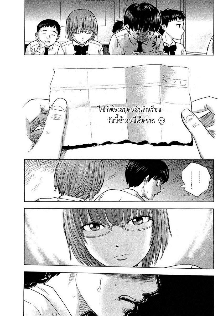 อ่านการ์ตูน Aku no Hana 02 ภาพที่ 21