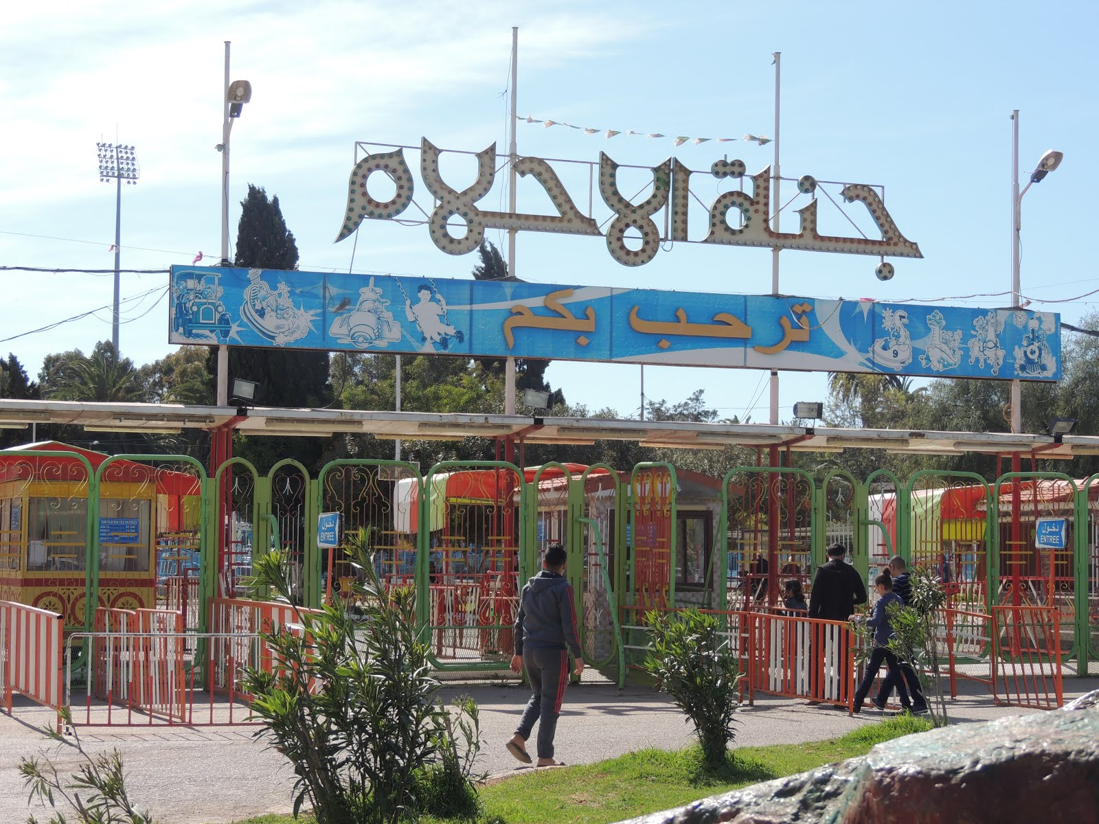 parc d'attraction d'Oran