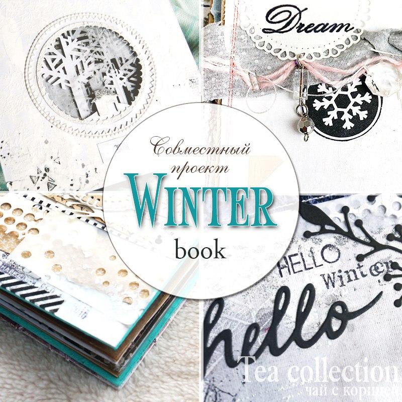 Чай с корицей СП Winter book