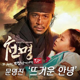Moon Myung Jin (문명진) - 뜨거운 안녕 Heaven's Will (천명) OST Part.1