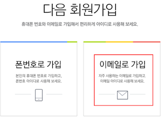 Daum Account register With Email