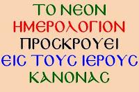 ΙΕΡΟΙ ΚΑΝΟΝΕΣ