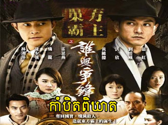 Chinese Khmer Dubbed Movie Lakorn