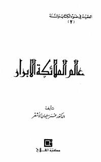 حمل كتاب عالم الملائكة الأبرار - عمر سليمان الأشقر