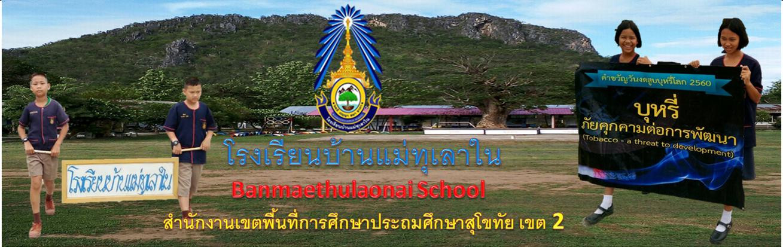 โรงเรียนบ้านแม่ทุเลาใน-สำนักงานเขตพื้นที่การศึกษาประถมศึกษาสุโขทัย เขต 2