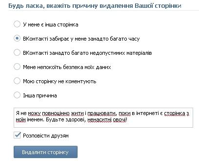 видалення сторінки vkontakte