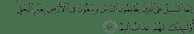 Surat Asy-Syura ayat 42