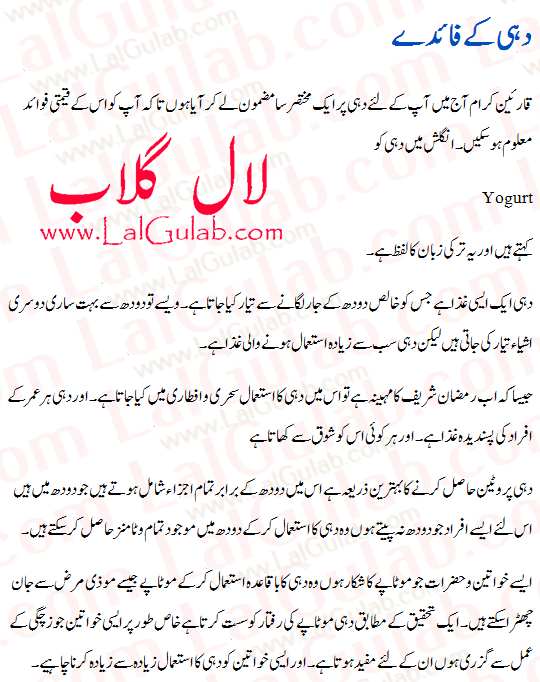 dahi ke faide in urdu benefits dahi yogurt benefits in