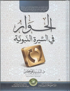 حمل كتاب الحوار في السيرة النبوية - السيد علي خضر