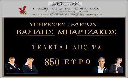 ΓΛΥΦΑΔΑ ΒΟΥΛΑ ΤΕΛΕΤΑΙ ΜΠΑΡΤΖΑΚΟΣ