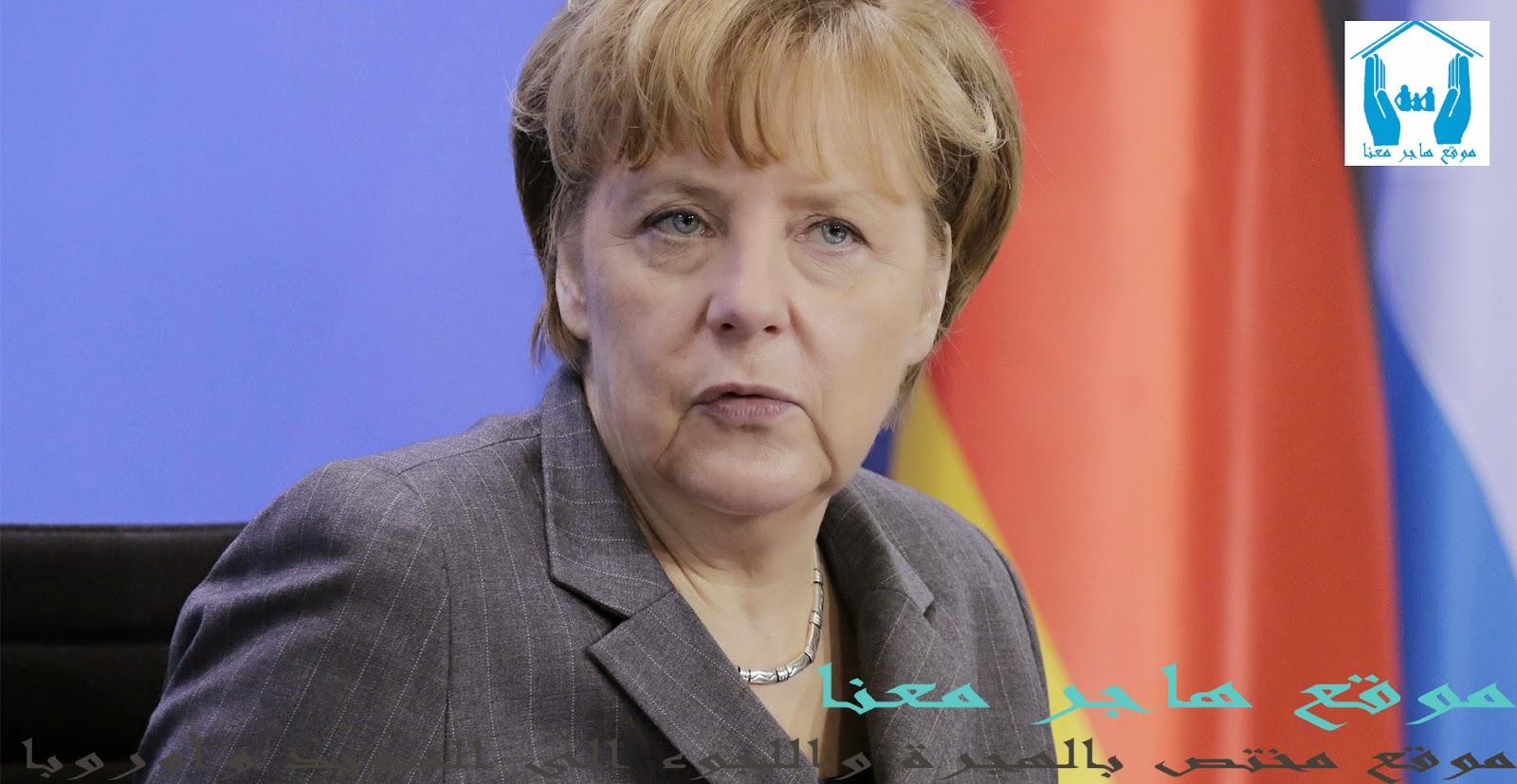 اللجوء الى المانيا