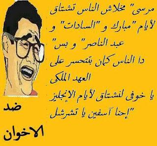 اجمد التعليقات على براءة مبارك والش الفيس بوك 6
