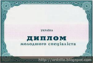 Диплом выпускника Винницкого училища руководитель продавал за 8200 гривен