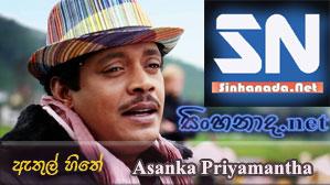 Wala Gabin Bata - Asanka Priyamantha Peiris MP3 Audio