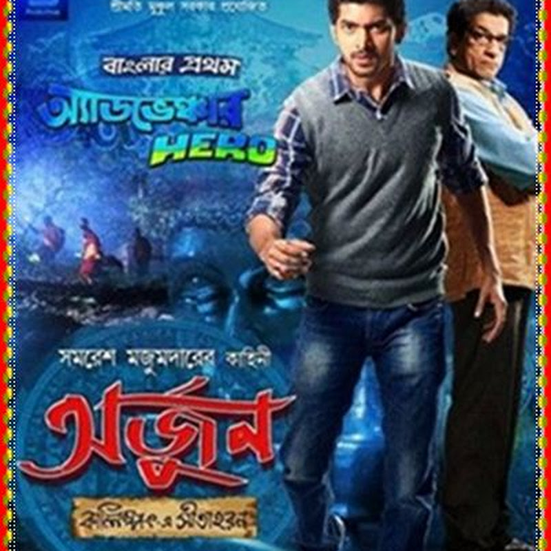 Arjun - Kalimpong E Sitaharan (2013) Bengali Full Movie SCAM MKV File Free Download