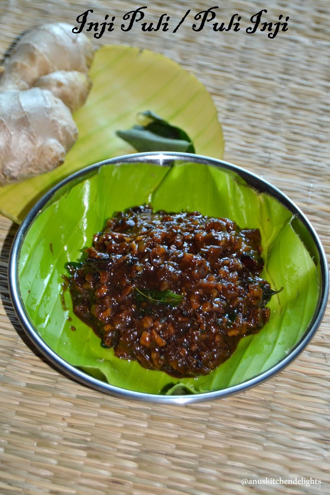 Inji Puli Recipe