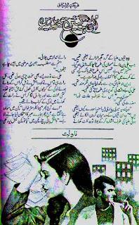 Ultee Ho Gaeen Sab Tadbeerain Novels By Farhat Ishtiaq